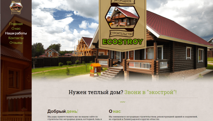 ecostroy