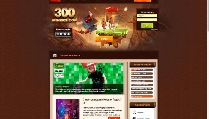 300miners.com