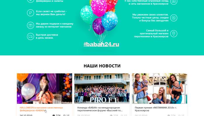 Babax.ru