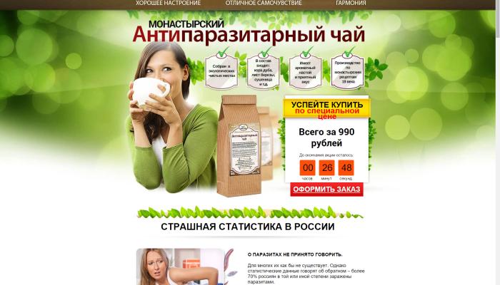 tea-sale.ru