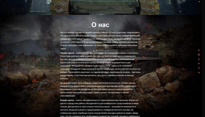 wot-killer.ru