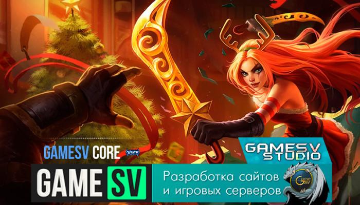 Новогодняя промо акция GAMESV STUDIO!!!