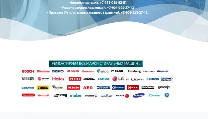 stiralka46.ru
