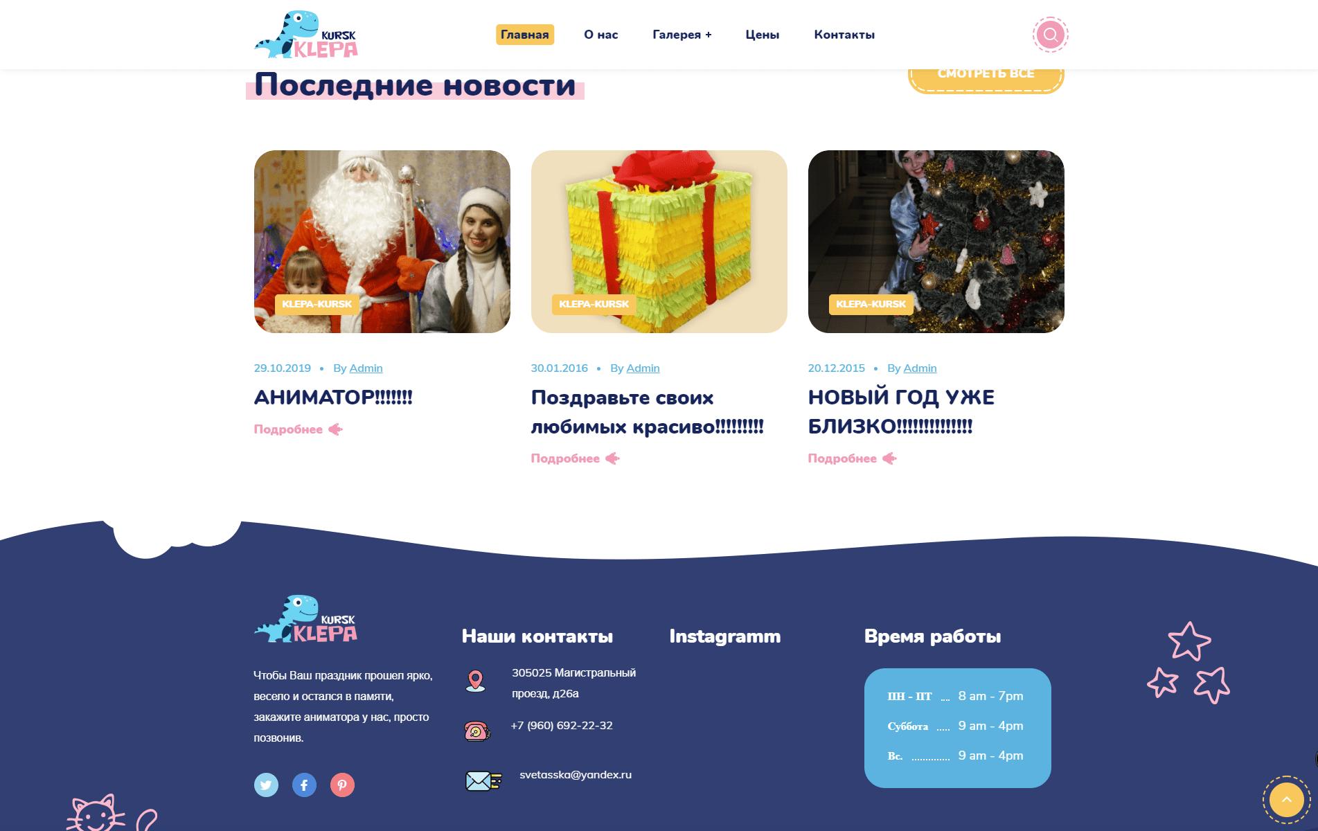 klepa-kursk.ru