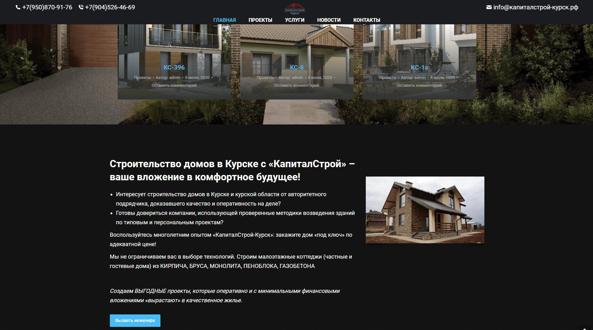 капиталстрой-курск.рф