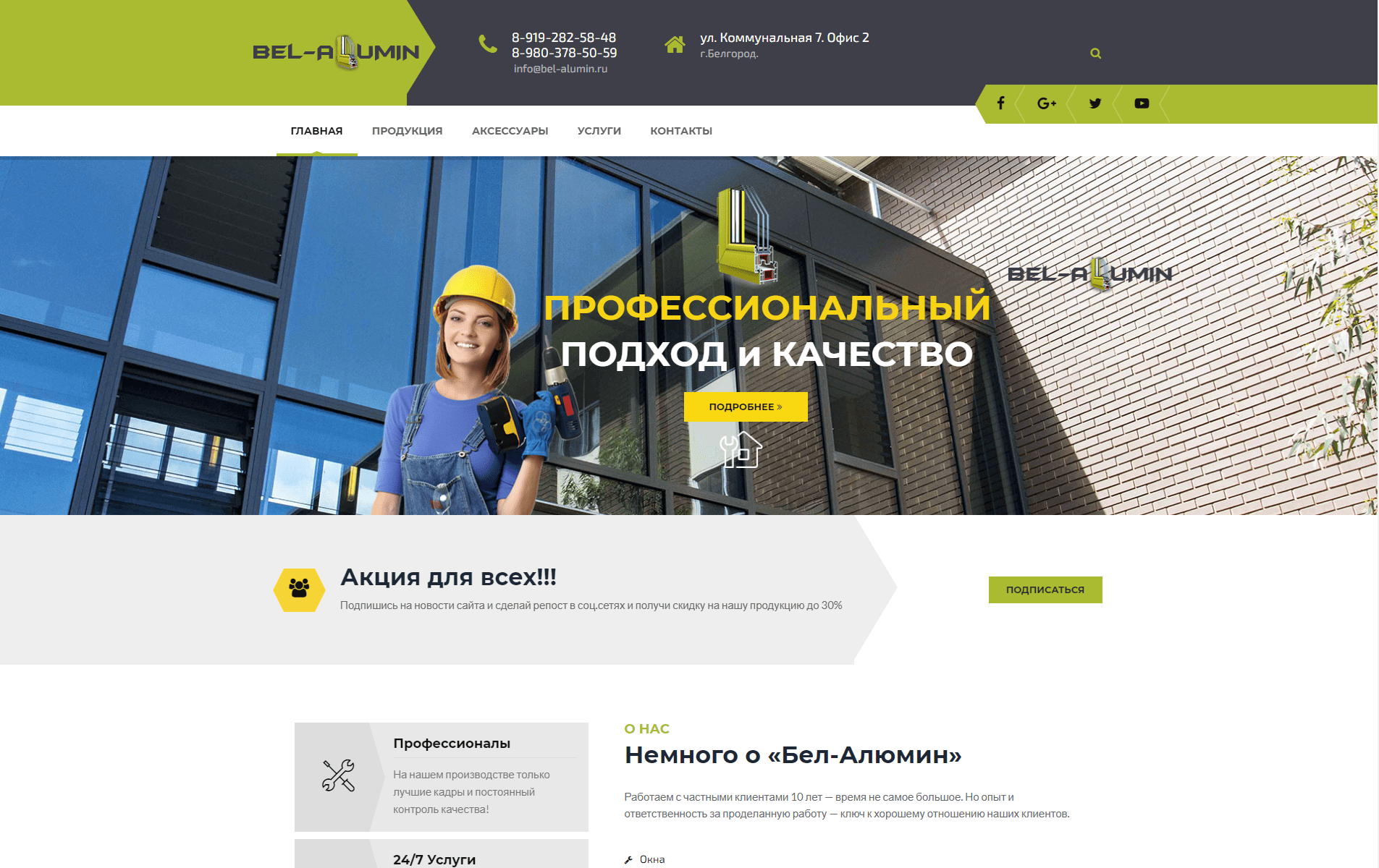Bel-Alumin.ru