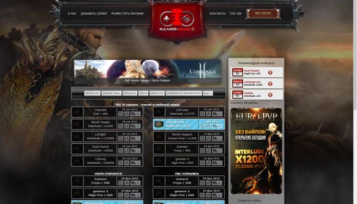 http://l2.games-radio.ru