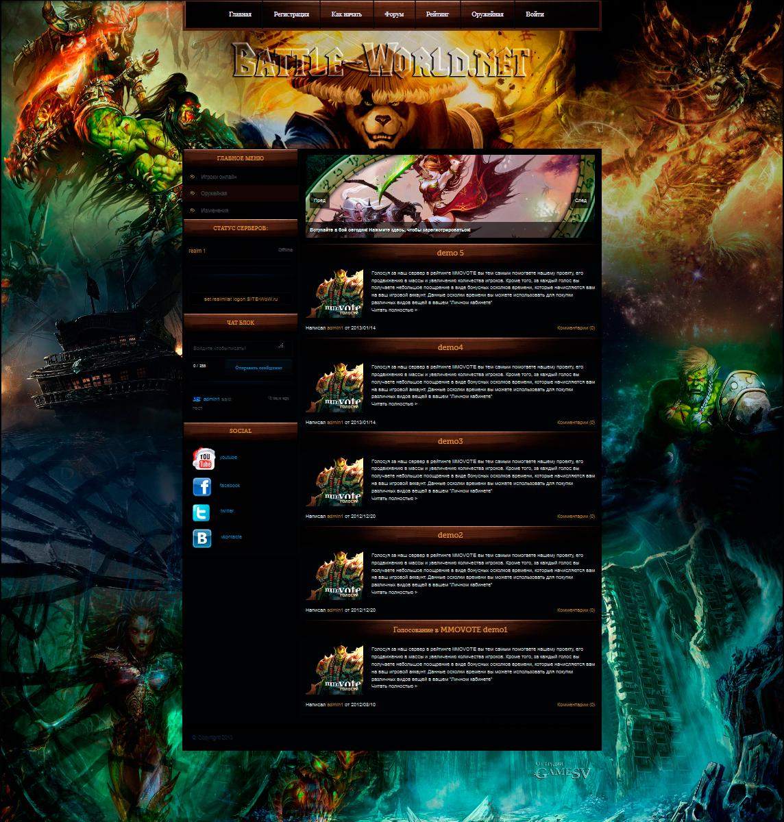 battle-world.net