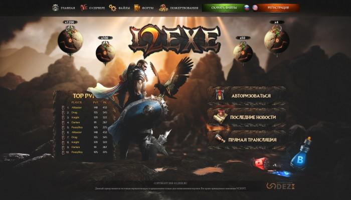 l2exe.ru