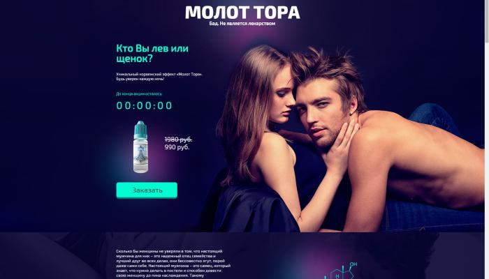 molot-sale.ru