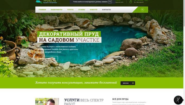 prydu.ru
