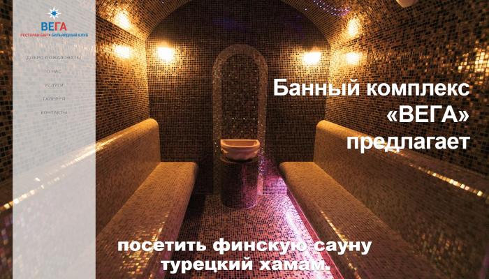 vega-kursk.ru
