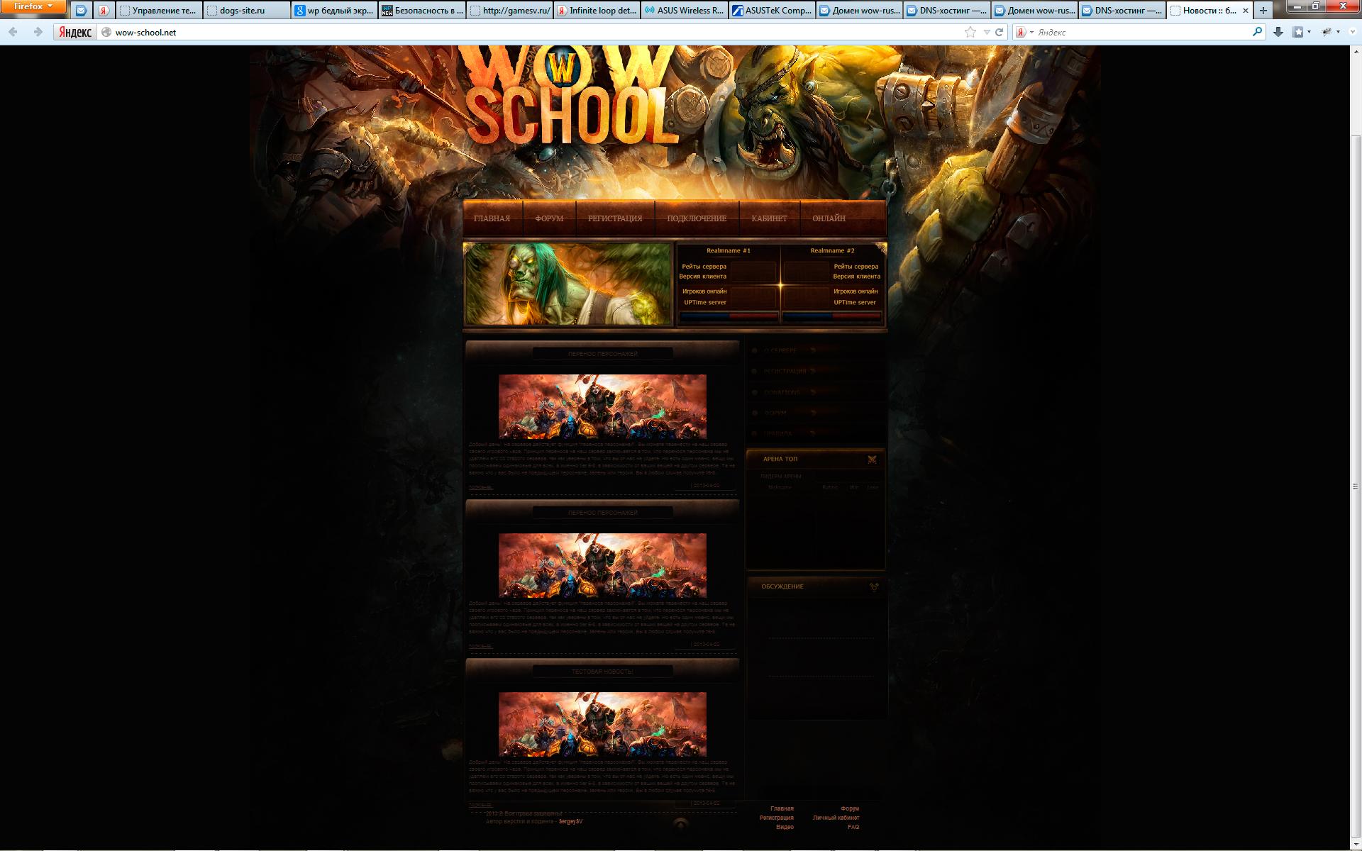 wow-school